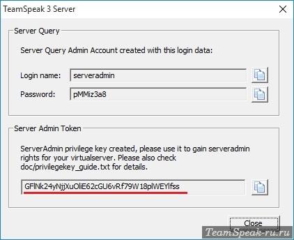Токен администратора сервера TeamSpeak 3