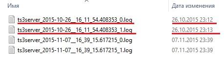 Логи сервера TeamSpeak 3