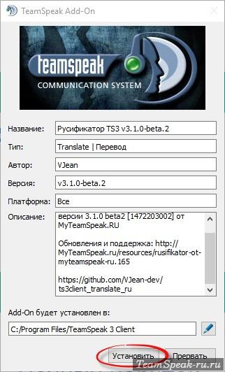 Как русифицировать TeamSpeak 3