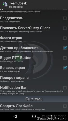 Тим спик 3 андроид